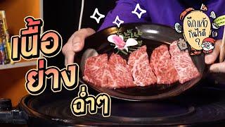 ดึกแล้ว กินไรดี? : เนื้อย่างสิโว้ยยยย!! l VRZO