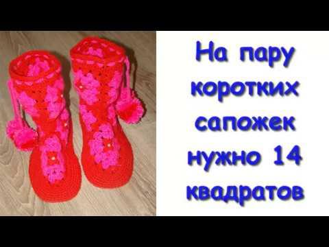 Домашние сапожки крючком.1 Часть. Вяжем Квадрат/Homemade crocheted boots. Knitting A Square