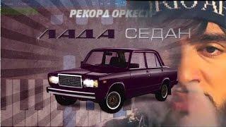 Тимати feat. Рекорд Оркестр - Баклажан (Лада Седан) (на пианино Synthesia cover)