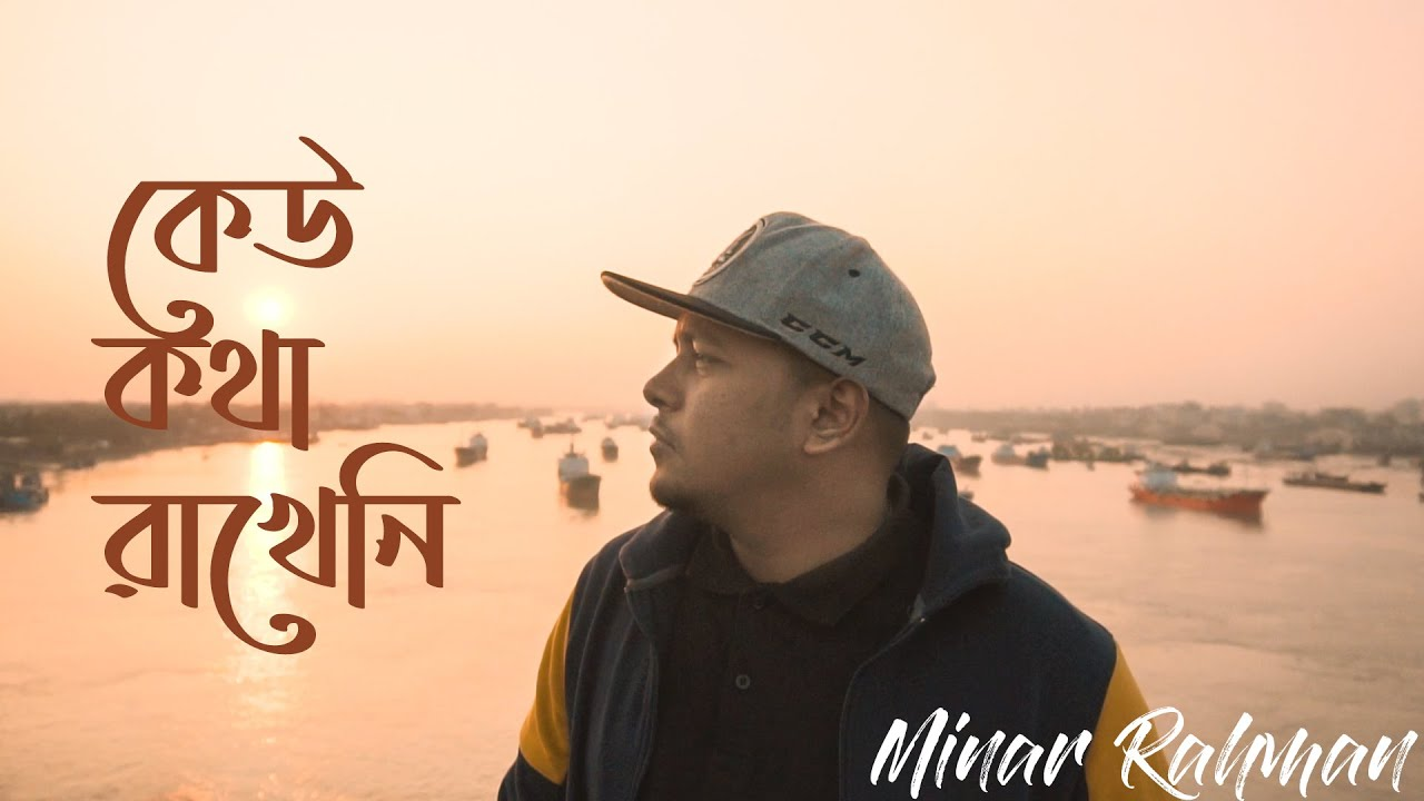 Keu Kotha Rakheni By Minar Rahman 2020 Official Music Video Song HD 1080p