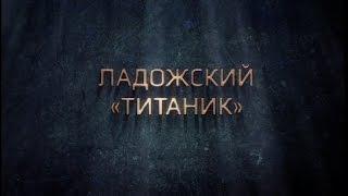 Живая Ладога 1 серия