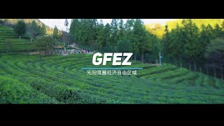 [GFEZ 光阳湾圈经济自由区域厅 短版宣传影片2(中文)]