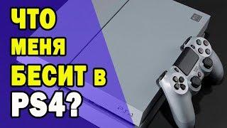 ГЛАВНЫЕ НЕДОСТАТКИ PS4 и XBOX ONЕ