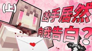 心動動 💗 兇手居然向我告白!?(上) Ft. 阿神 | Minecraft Murder Mystery