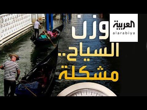 العرب اليوم - شاهد: زيادة وزن السياح تسبب أزمة لمدينة البندقية الإيطالية