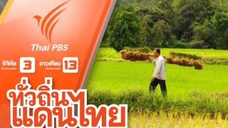 ทั่วถิ่นแดนไทย - ธรรมชาติ วิถีภูไท บ้านหนองห้าง จ.กาฬสินธุ์