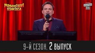 Рассмеши Комика - 2015 - 9 сезон, 2 выпуск | Юмор шоу