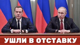 Правительство РФ ушло в отставку. Главные новости.