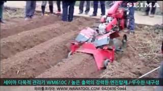 세이마 다목적관리기 WM610C/4행정/농기계/SEIMA/휴립기/작업영상