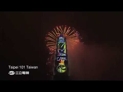 The 2018 Taipei 101 Fireworks Display[open another page]