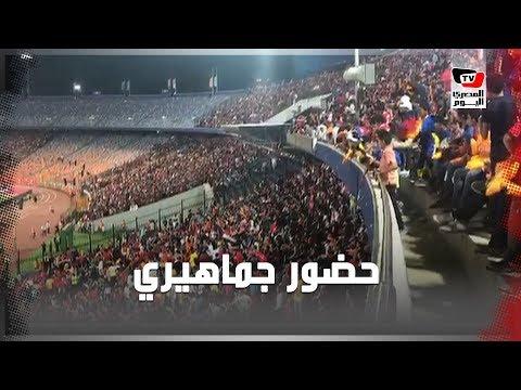 حضور جماهيري كبير باستاد القاهرة لمؤازة مصر أمام غانا