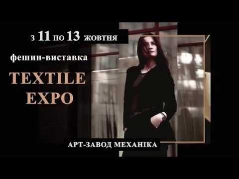 Специализированная выставка Textile Expo (анонс)