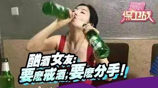 【FULL】酗酒女友:要么戒酒,要么分手!20120602【爱情保卫战官方高清】