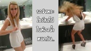 จังหวะนี้ไปหมดแล้ว ความสวยความงาม... #รวมคลิปฮาพากย์ไทย - dooclip.me