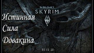 Skyrim: мод Истинная сила Довакина
