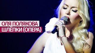 Оля Полякова - Шлёпки Оперная версия  [Большое ШОУ] Дворец