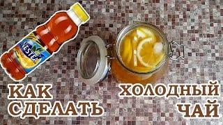Как сделать холодный чай Nestea