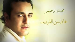 Mohamed Rahim - Bakhaf Men El Ghorob | محمد رحيم - بخاف من الغروب - مسلسل حكاية حياة