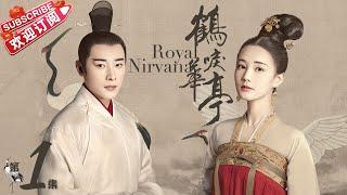 《Royal Nirvana》EP1- Luo Jin, Yitong Li, Huang Zhizhong, Miao Pu【Jetsen Huashi TV】