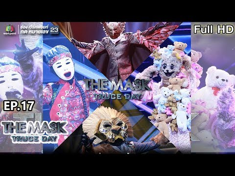The Mask Project A  (รายการเก่า) |  Truce Day พักรบ | EP.17 | 18 ต.ค. 61 Full HD
