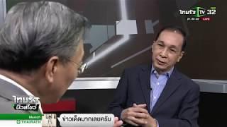 จดหมายจาก..ชวน หลีกภัย : ขีดเส้นใต้เมืองไทย | 24-12-60 | ไทยรัฐนิวส์โชว์