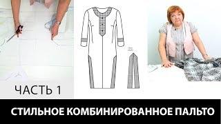 Интересное пальто Ирины Михайловны Моделирование и раскрой Часть 1