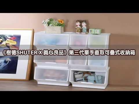 《樹德SHUTER X 真心良品 》第三代單手直取可疊式收納箱