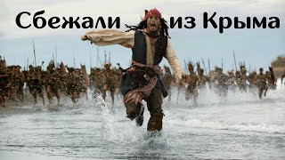 Уехали из Крыма