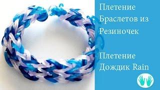 Смотреть онлайн Объемный круглый браслет Дождик из резинок