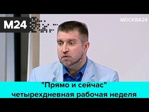 """""""Прямо и сейчас"""": четырехдневная рабочая неделя - Москва 24"""