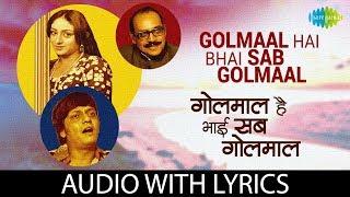 Golmaal Hai Bhai Sab Golmaal with lyrics | गोलमाल है