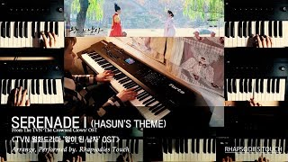 The Crowned Clown / 왕이 된 남자 OST - Serenade I (Hasun's Theme) | Orchestra Cover By. Rhapsodies Touch