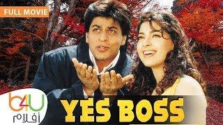 Yess Boss - FULL MOVIE | الفيلم الهندي الرومانسي ياس بوس كامل مترجم للعربية - شاروخان و جوهي تشاولا