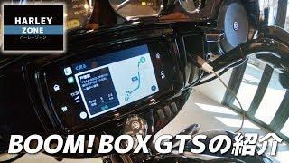 iPhoneとバッチリ連携できるハーレー用ナビゲーション BOOM!BOX GTSの紹介!