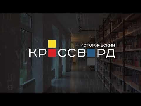 Всероссийский исторический кроссворд 2021