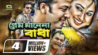 Super Hit Bangla Movie   Prem Mane Na Badha   ft Shakib Khan, Apu Biswas, Sohel Rana, Humayun Faridi