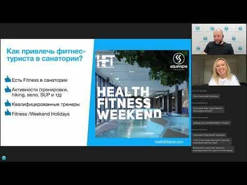 Вебинар «Фитнес-турист - новая аудитория для санаториев»