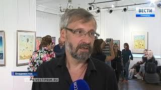 Три известных российских художника открыли выставку во Владивостоке