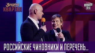Российские чиновники и перечень санкций - Полит. новости на канале Дискавери | Квартал 95
