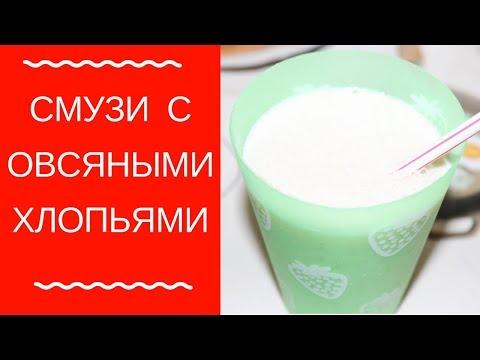 Как приготовить ПИТАТЕЛЬНЫЙ СМУЗИ на МОЛОКЕ / ПП рецепты