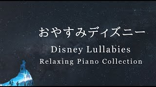 7 Hours Disney Lullabies Piano Collection♫BABY SLEEP MUSIC RELAXING MUSIC BEDTIME