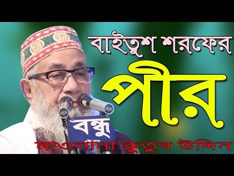 , title : 'বায়তুশ শরফের পীর সাহেব মাওলানা কুতুব উদ্দিন Mawlana Kutub Uddin New Bangla Waz Mahfil'