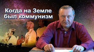 2017-11-04 Когда на Земле был коммунизм
