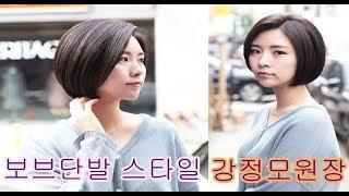 보브단발 스타일 By 강정모원장(티비헤어 미용방송)