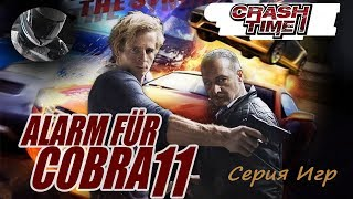 Crash Time (Alarm for Cobra 11) - серия игр - Обзор