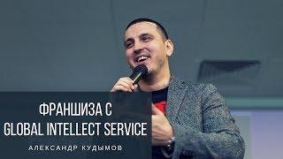 Кудымов Александр Франшиза с Global Intellect Service