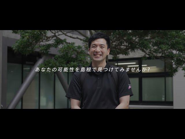 新しいキャリア採用試験をはじめます(職員紹介編)_島根県職員募集
