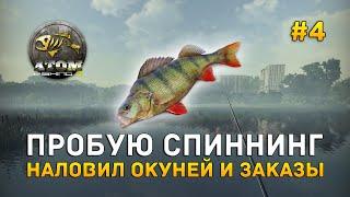 Atom fishing 2 развитие поймать трофей окунь