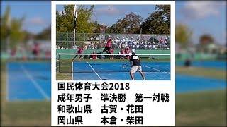 ソフトテニス国体2018成年男子準決勝和歌山県ー岡山県1古賀・花田ー本倉・柴田