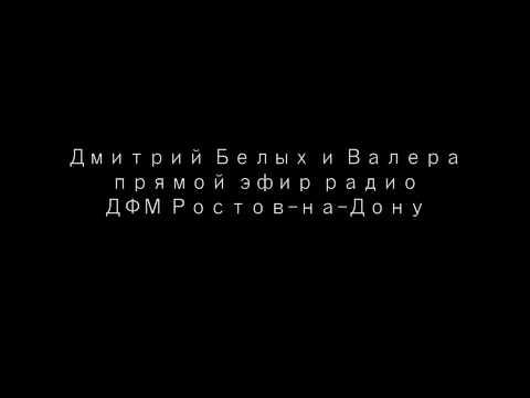 DFM Rostov / Дмитрий Белых И Странный Валера/ Прямой Эфир!)